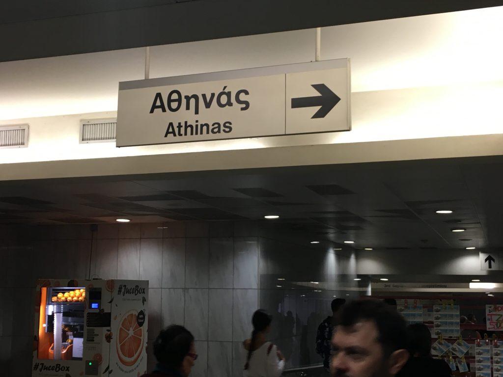 Metro Athens Greece
